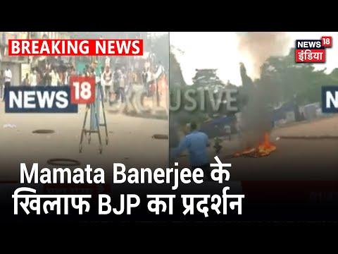 Kolkata में BJP का विरोध प्रदर्शन, प्रदर्शनकारियों पर पुलिस ने आँसू गैस के गोले दागे   News18 India
