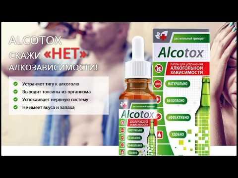 youtube Alcotox - средство для борьбы с алкоголизмом