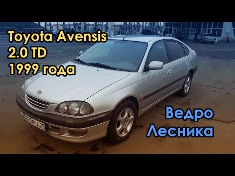 Фото к видео: Toyota Avensis 2.0 TD 1999 года - Ведро Лесника