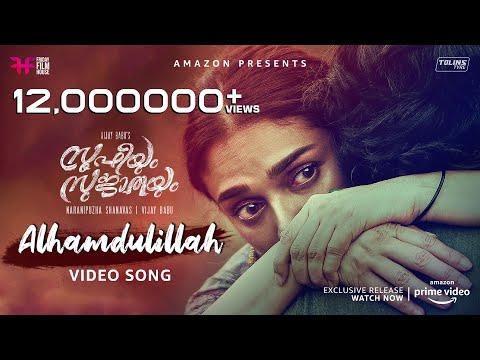 Alhamdulillah Lyrics | Sufiyum Sujathayum Songs (2020)