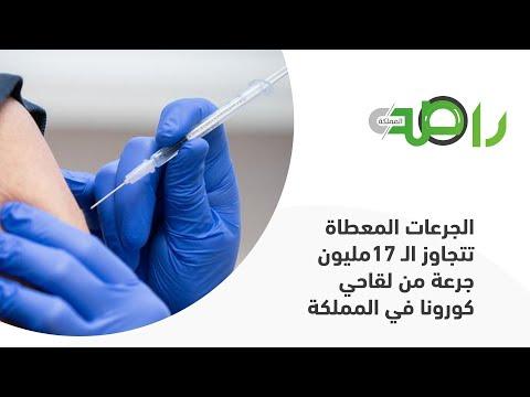 الجرعات المعطاة تتجاوز الـ 17مليون جرعة من لقاحي كورونا في المملكة