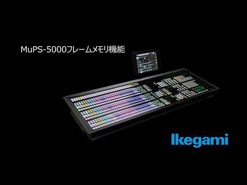 MuPS-5000 フレームメモリ機能