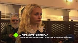 Антисемитский скандал: украинских чиновников уличили в разжигании межнациональной розни