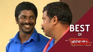 Best of Marimayam | കയറ്റിറക്ക് തൊഴിലാളികള്..!  | Mazhavil Manorama