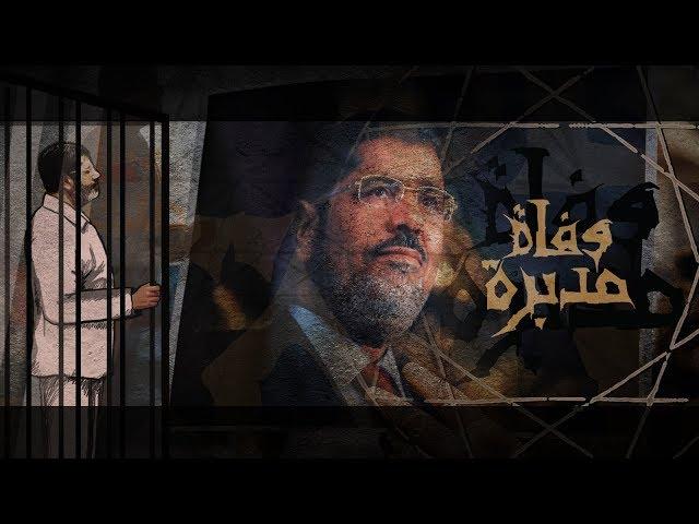 الذكرى الاولى لاستشهاد الرئيس المصري محمد مرسي