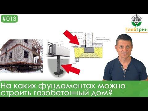 13) На каких фундаментах можно строить газобетонный дом?