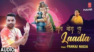 Shiv Gaura Da Laadla I PANKAJ NAGIA I Punjabi Ganesh Bhajan I New Latest Full Audio Song