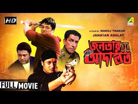 Janatar Adalat | জনতার আদালত | Bengali Action Movie | Full HD | Jisshu, Indrani Dutta