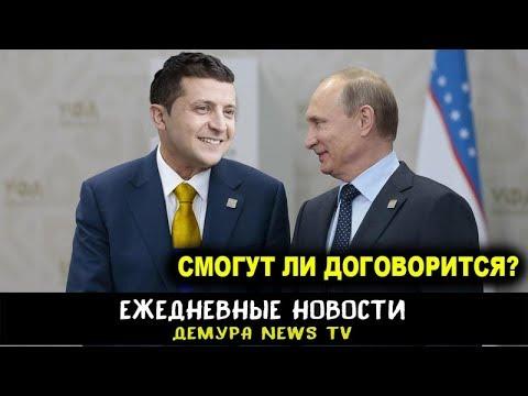 Путин уже намекнул на сделку с Зеленским