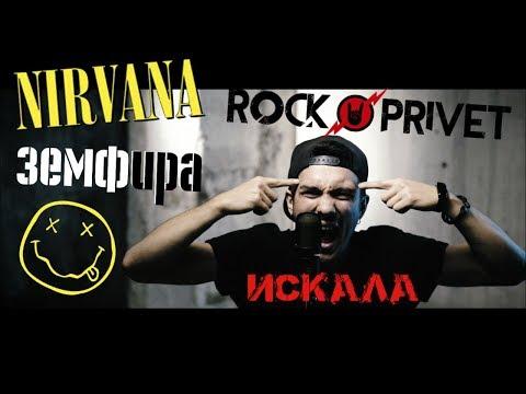 Земфира / Nirvana - Искала (Cover by #ROCKPRIVET)