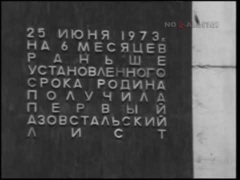 Украина. Жданов. 200-летний юбилей города металлургов и моряков 25.08.1973