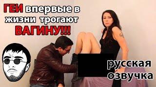 ГЕИ впервые в жизни трогают ВАГИНУ / озвучка Sokol_JDS