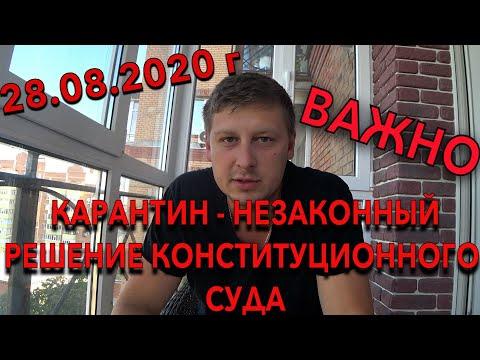 КАРАНТИН НЕЗАКОННЫЙ - решение Конституционного суда 28.08.2020 года. Частично неконституционный.