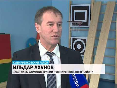 В селе Кушнаренково в новом микрорайоне открылся современный детский сад