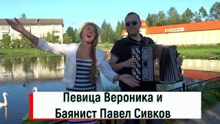 "Павел Сивков (баян) и Певица Вероника (вокал) - ""Лодка спала на песке"" (Мышкин, лето 2017)"