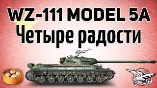 WZ-111 model 5A - Четыре радости