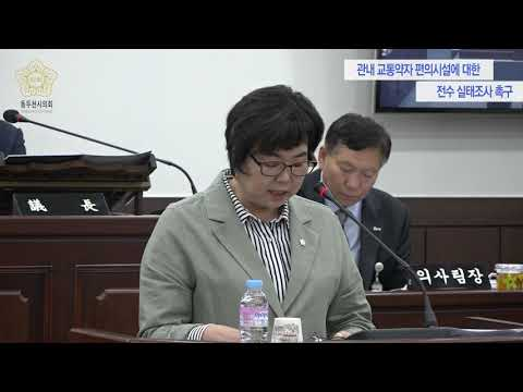 282회 임시회 5분발언 최금숙 의원