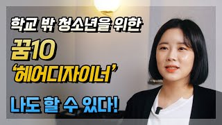 [학교밖청소년 진로 멘토링] 8. 헤어디자이너