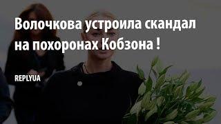 Волочкова устроила скандал на похоронах Кобзона !