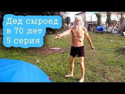 , title : 'Изменения на сыроедение в старости ЧАСТЬ 5. Владимир 70 лет.  11.01.2019'