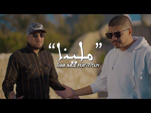 Ihab Amir - Toun Mallina (feat. 7)