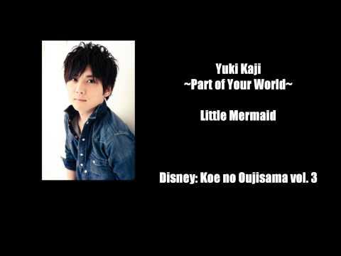 Yuki Kaji ~ Part of Your World