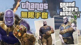 【一個響指毀滅半個宇宙】Thanos 無限手套 Mod | GTA 5 PC MOD 介紹
