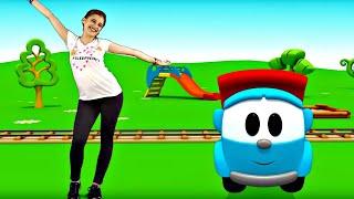 Грузовичок Лева - Песенки для детей - Зарядка для детей
