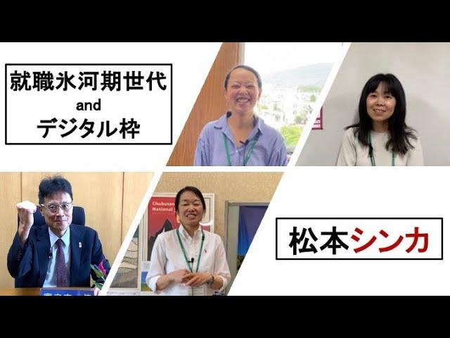 2021職員採用動画 / 就職氷河期世代・デジタル枠 採用編【松本市】