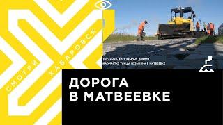 Ремонт улицы имени Героя Советского Союза М.М. Музыкина завершается в Матвеевке