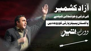 Pakistan Peoples Party - PPP