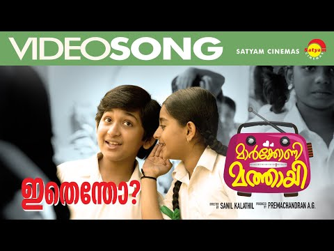 Ethentho Song - Maarconi Mathaai - KS Harishankar