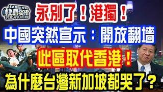 永別了!港獨!中國突然宣示:開放翻墻!此區取代香港!為什麼台灣新加坡都哭了?