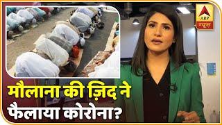 मौलाना की ज़िद ने फैलाया कोरोना? Live session with Rubika | ABP News Hindi