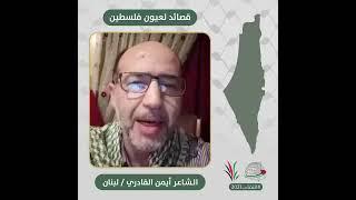 انتماء2021: قصائد لعيون فلسطين، الشاعر أيمن القادري،  لبنان
