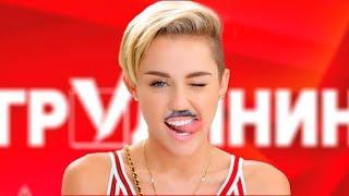 Сева Москвин - Предвыборная программа Грудинина в стиле Miley Cyrus