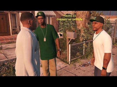 GTA 5 прохождение На PC - Часть 11 - Cтретч на свободе