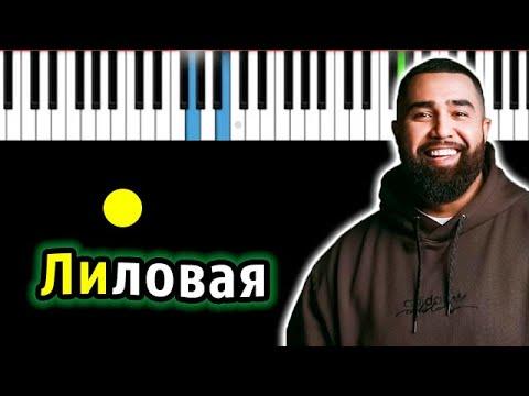 Jah Khalib – Лиловая   Piano_Tutorial   Разбор   КАРАОКЕ   НОТЫ + MIDI