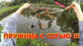 Виды рыболовной снасти из сетки