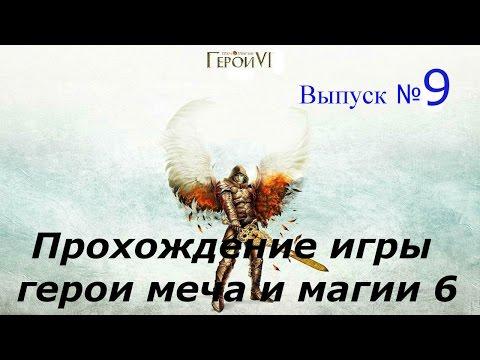 Герои меча и магии iii hd на pc