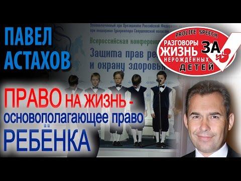 ПРАВО НА ЖИЗНЬ - основополагающее право ребёнка - Павел Астахов