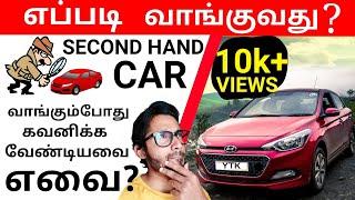 Second Hand /  Used Car வாங்கும்போது கவனிக்க வேண்டியவை ஏவை ?    எப்படி வாங்குவது   YTK   Tamil