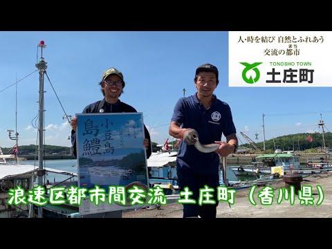 浪速区都市間交流 土庄町(とのしょうちょう)【香川県】