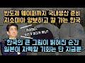 지소미아 연장은 플랜 'B' 였다? 외국 소재 기업들이 일본을 버리고 한국을 찾는 이유, 반도체 웨이퍼 국내 생산