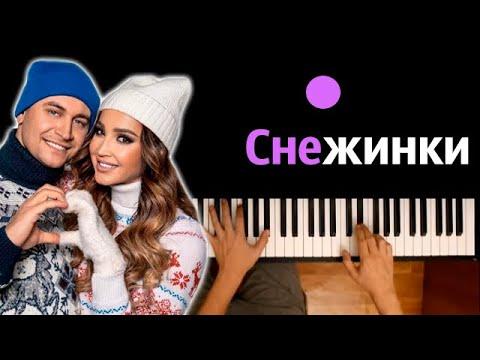 Ольга Бузова, DAVA - Снежинки ● караоке | PIANO_KARAOKE ● ᴴᴰ + НОТЫ & MIDI