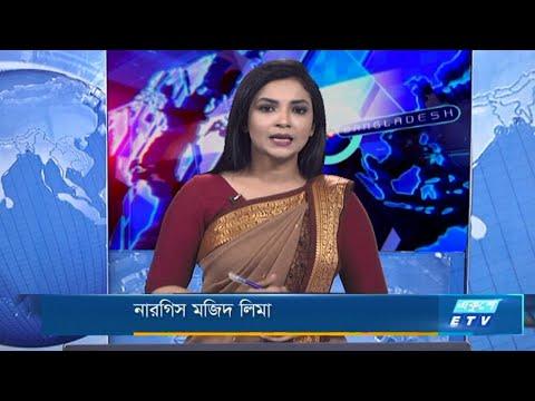 01 AM News 2021 || রাত ০১টার সংবাদ || 24 January 2021 || ETV News
