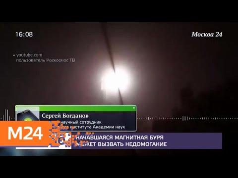 Магнитная буря может вызвать головные боли - Москва 24 видео