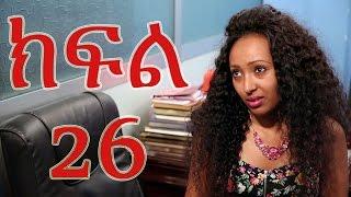 Meleket - Episode 26 (Ethiopian Drama)