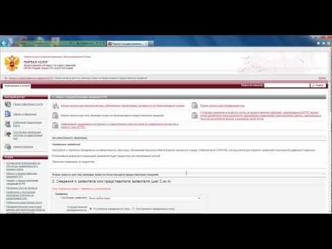 Предоставление сведений из ЕГРП в электронном виде.
