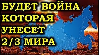 СТРАШНОЕ БУДУЩЕЕ РОССИИ И МИРА | ПРОРОЧЕСТВО ОТ БОГА.часть 1.